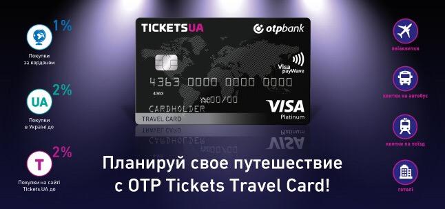 карточка отп кредит время работы аэропарка в брянске на новогодние праздники